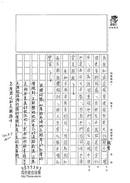 101WG407曾子芸 (5)