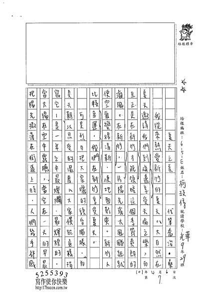 101WE407柯玟予 (1)