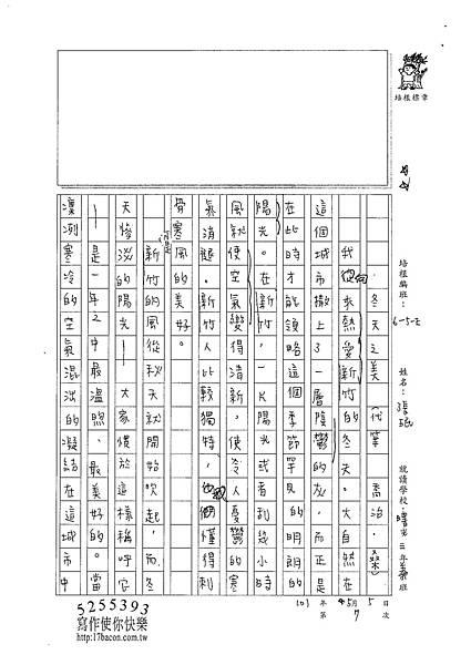 101WE407張民 (1)