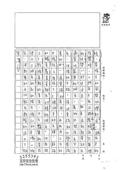 101WE407張民 (2)