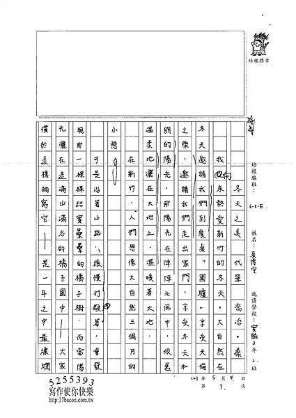 101WE407麥博宇 (1)