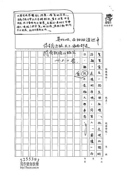 101WE407麥博宇 (3)
