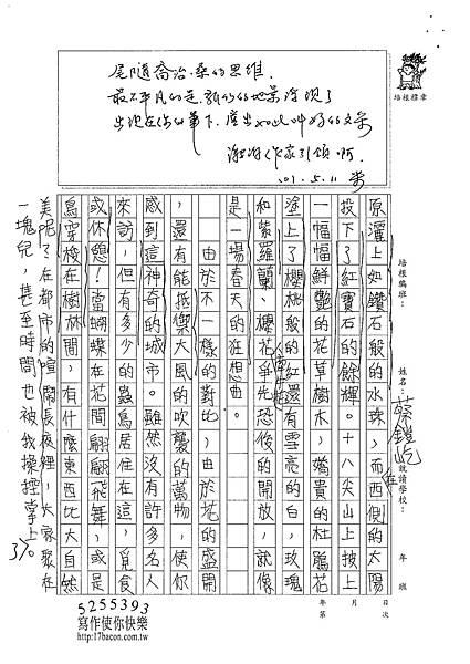 101WE407蔡鎧屹 (2)