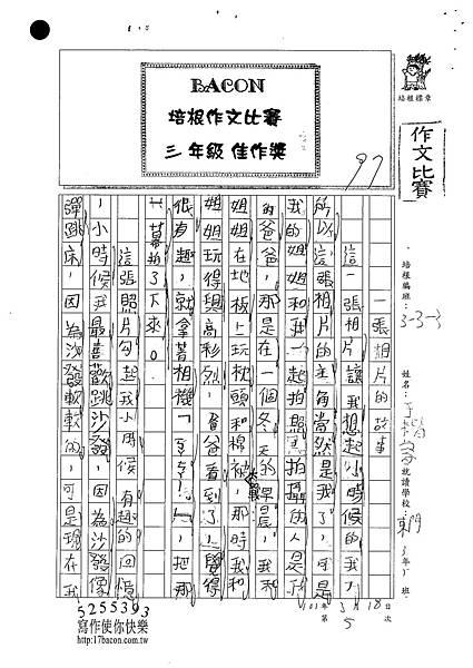 101W3405王楷睿 (1)