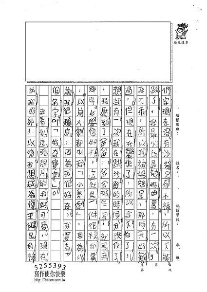 101W3405王楷睿 (2)