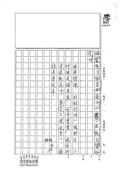 101W3405王楷睿 (3)