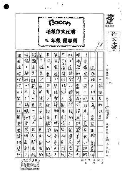 101W3405張峻睿 (1)