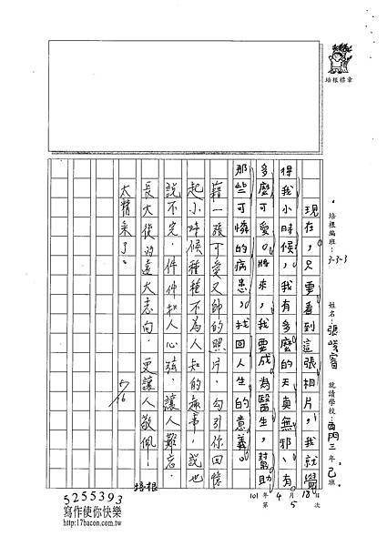 101W3405張峻睿 (4)