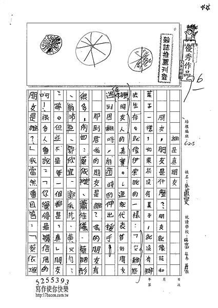 101W5408吳蕙旻 (1)