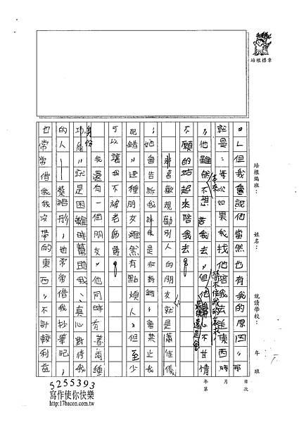 101W5408吳蕙旻 (2)