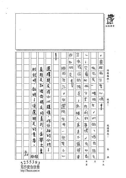 101W5408吳蕙旻 (3)