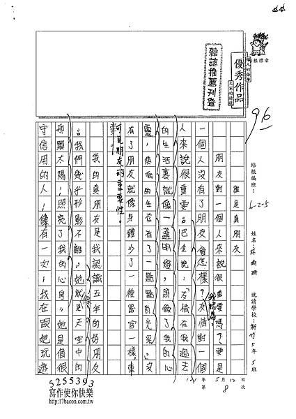 101W5408林渝珊 (1)