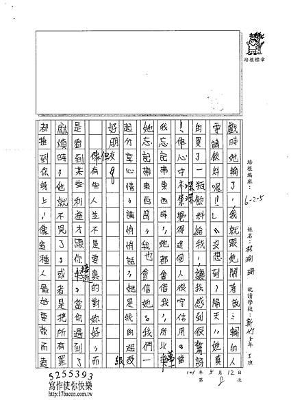 101W5408林渝珊 (2)