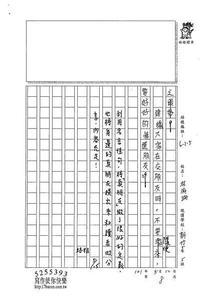 101W5408林渝珊 (3)