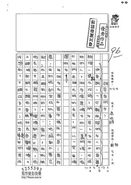 101W5408高依綾 (1)