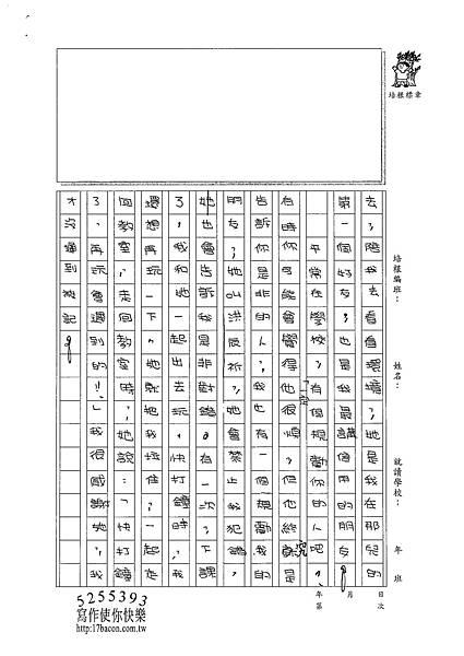 101W5408高依綾 (2)