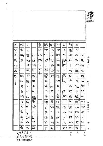 101W5408高依綾 (3)