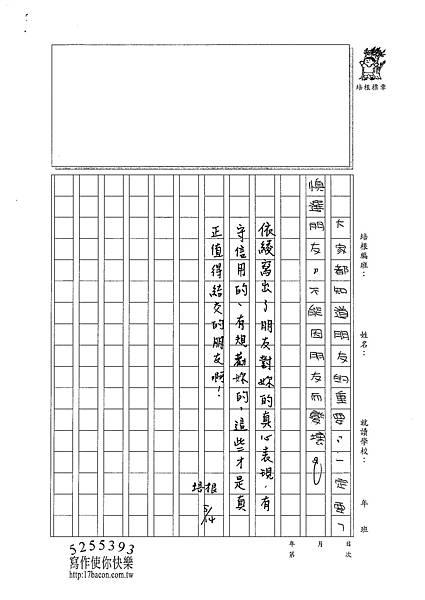 101W5408高依綾 (4)