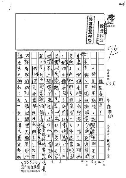 101W5408蔡宇翔 (1)