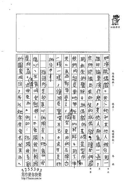 101W5408蔡宇翔 (2)