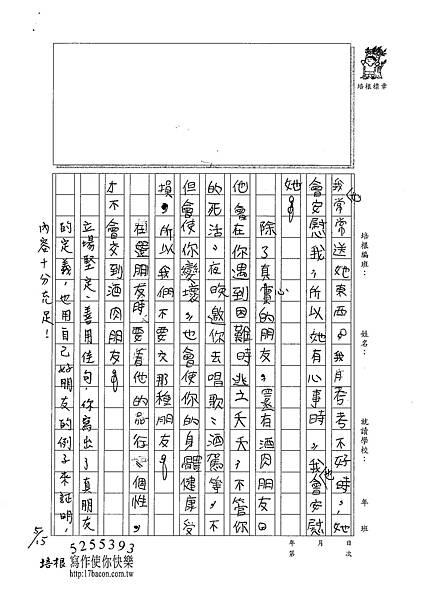 101W5408蔡宇翔 (3)