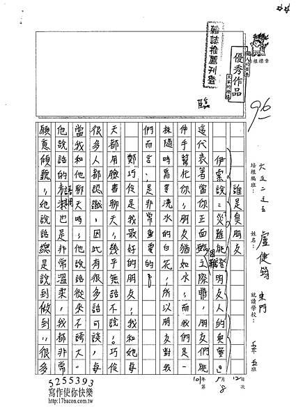 101W5408盧倢筠 (1)