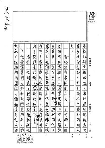 101W5408盧倢筠 (2)