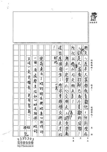 101W5408盧倢筠 (3)