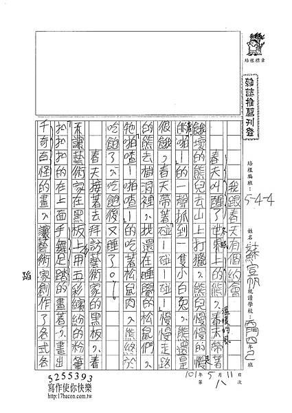 101W4408蘇宣帆 (1)