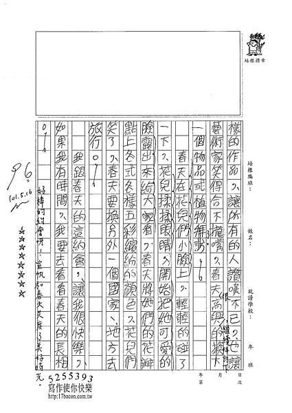 101W4408蘇宣帆 (2)