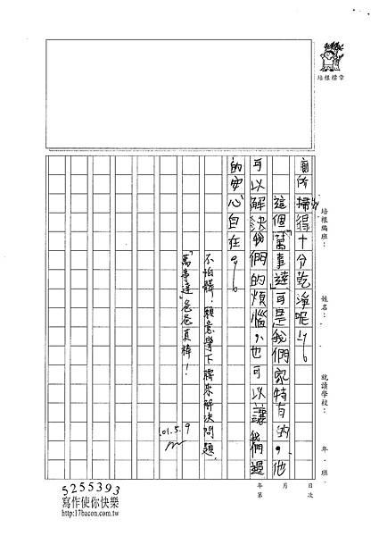 101W4405歐陽良侑 (3)