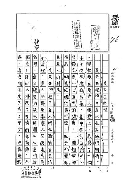 101W4408周芷嫺 (1)