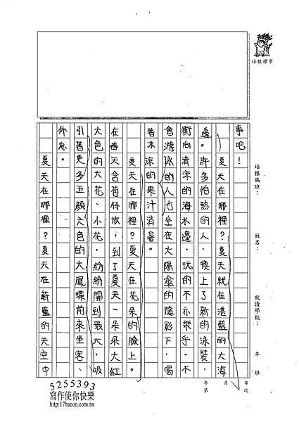 101W4408周芷嫺 (2)