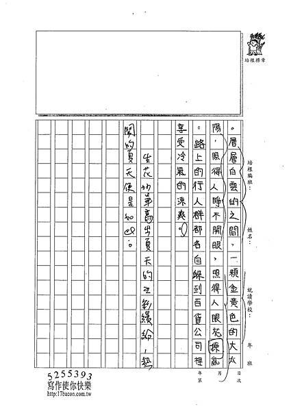 101W4408周芷嫺 (3)