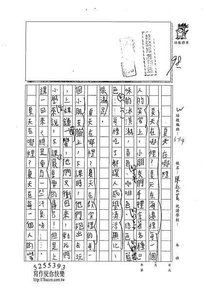101W4408陳奕蓁 (1)