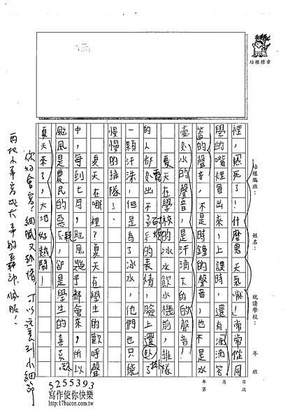 101W4408陳奕蓁 (2)