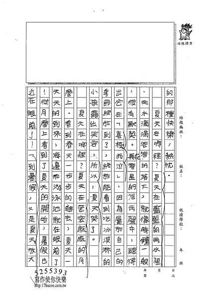 101W4408蘇逸晞 (2)