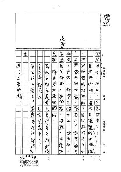 101W4408蘇逸晞 (3)