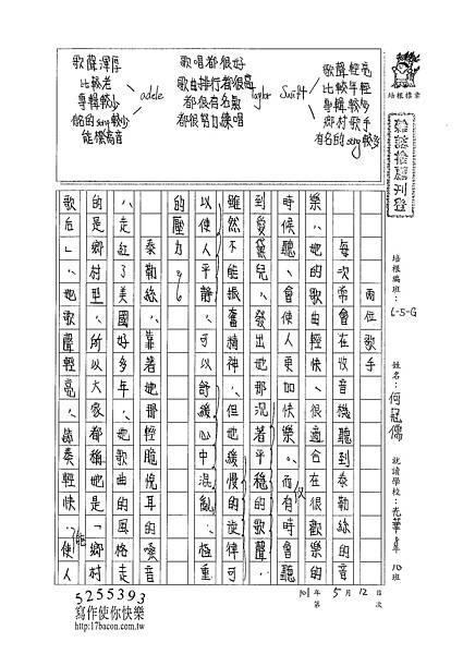 101WG408何冠儒 (1)