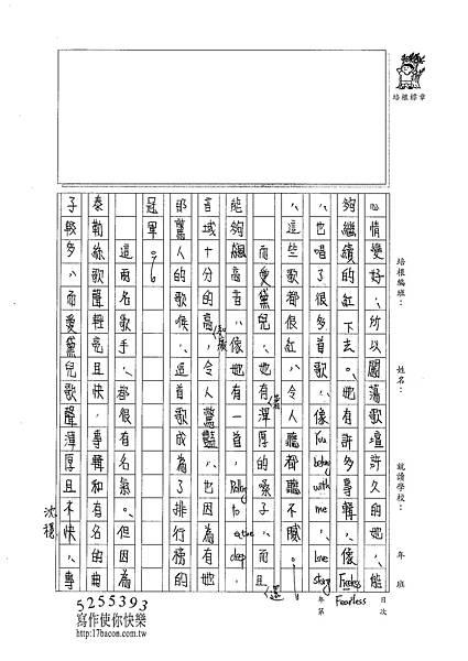 101WG408何冠儒 (2)