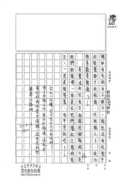 101WG408何冠儒 (3)