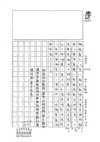 101WG408吳錞珈 (5)