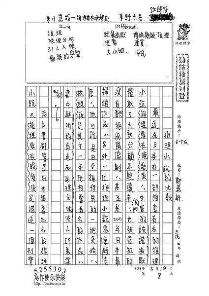 101WG408鄭薏軒 (1)