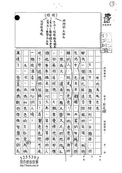 101W4405周芷嫺 (1)
