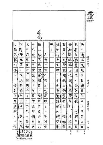 101W4405周芷嫺 (2)