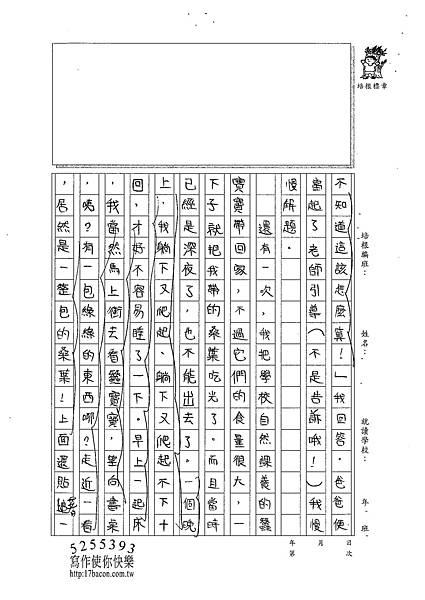 101W4405周芷嫺 (3)