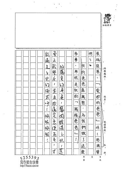 101W4405周芷嫺 (4)