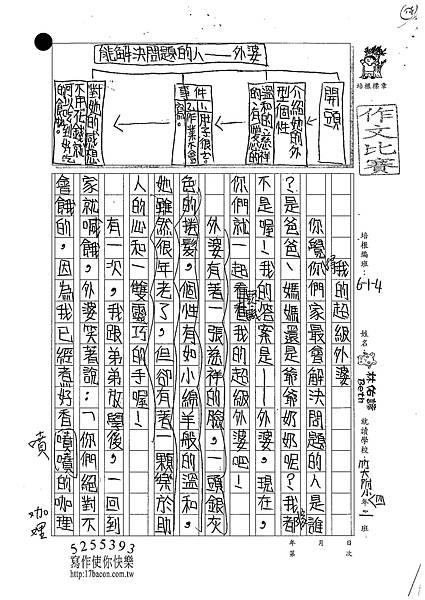 101W4405林佑諺 (1)