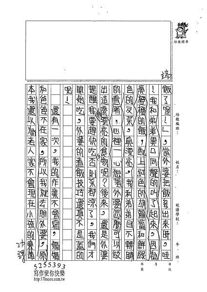 101W4405林佑諺 (2)