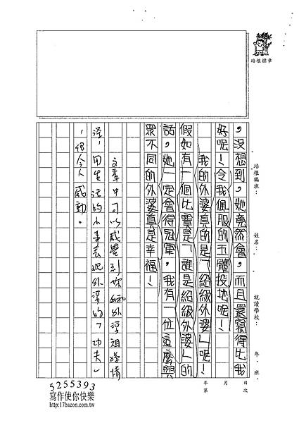 101W4405林佑諺 (3)